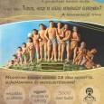 """Tudod, hogy ki leszel következő életedben? India ősi jóga könyvei magukban rejtik azt a tudást, hogy minden élőlény igazából egy lélek, ami örök, és nem átmeneti, mint az anyagi testek. """"Ahogy […]"""